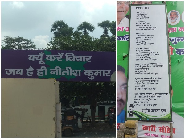 JDU poster (left) and RJD poster (right). Photo/ANI