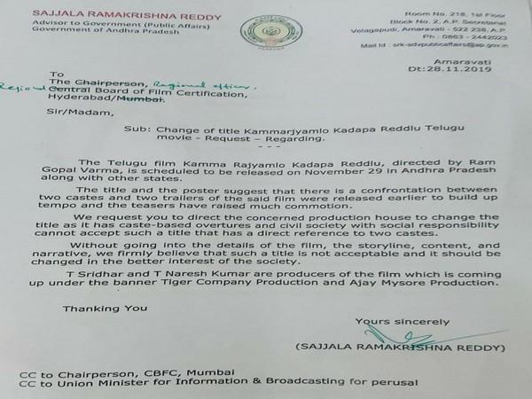 The letter written by state government advisor Sajjala Ramakrishna Reddy for name change of the film 'Kamma Rajyamlo Kadapa Reddlu'.