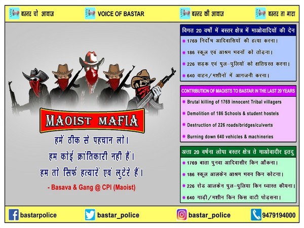 Poster released by Bastar Police against Maoists as part of counter-propaganda.