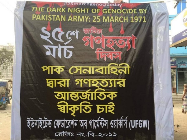 Bangladesh protest on 'Genocide Day' at 34 spots across the country (ANI)