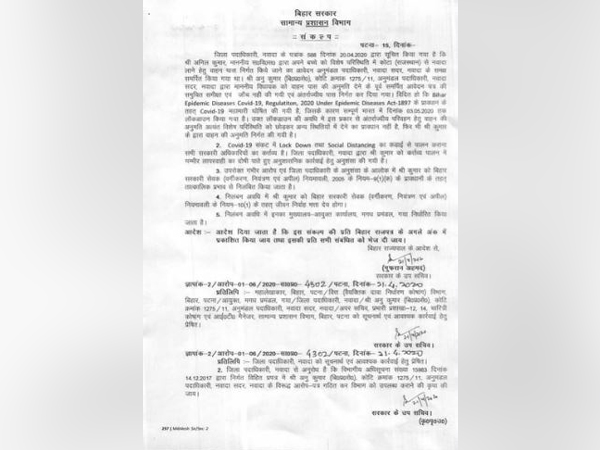 Copy of the suspension order issued by Bihar Government
