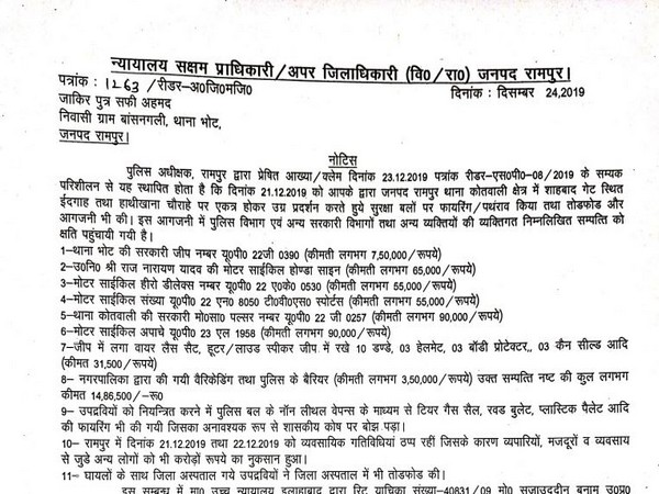 The notice issued by the Rampur administration