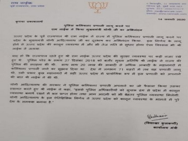 Former Governor of Uttar Pradesh Ram Naik's letter to Chief Minister Yogi Adityanath (Photo/ANI)