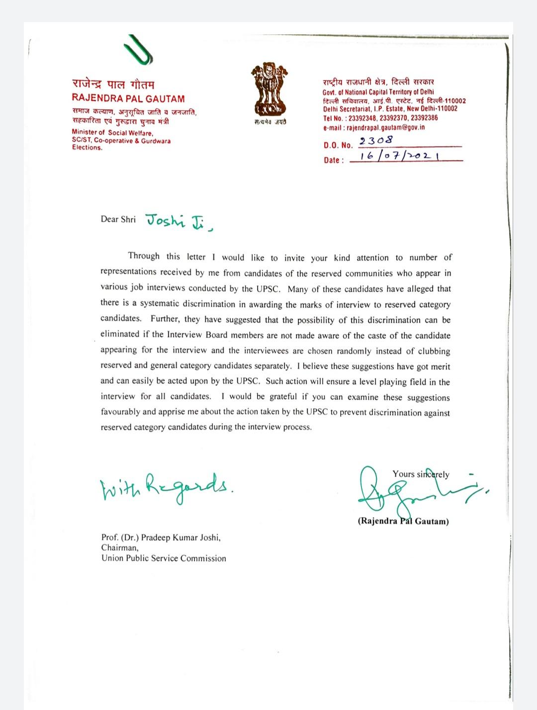 Rajendra Gautam Letter to upsc