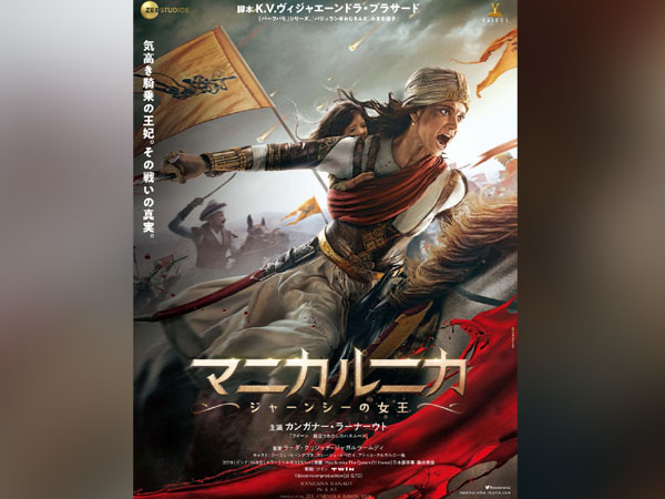 'Manikarnika: The Queen of Jhansi' poster for Japanese audience (Image courtesy: Twitter)