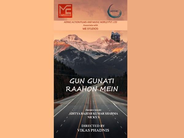 Gun Gunati Raho Mein