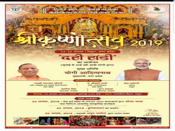 "Chief Minister Yogi Adityanath will take part in ""Janmashtami"" celebrations in Mathura on August 24."