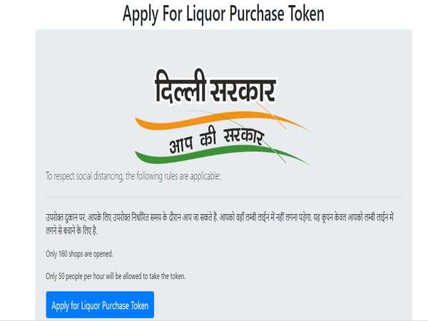 A image of the platform launched by the Delhi government for liquor purchase token