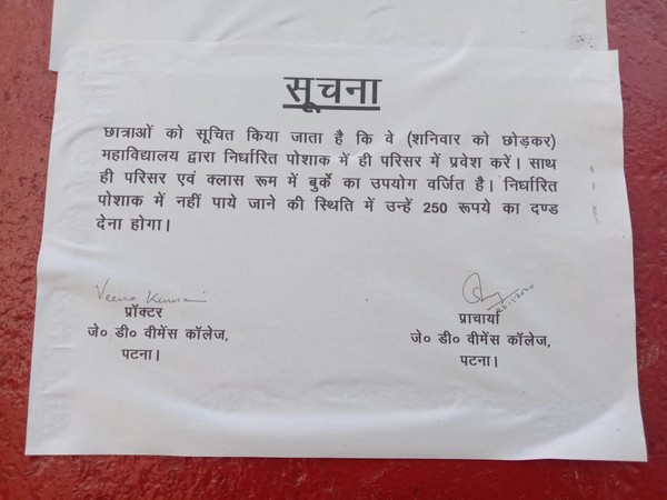 JD Women's College in Patna has issued a direction for students, 'all students have to come to college in the prescribed dress code, every day except on Saturday.