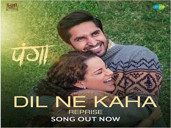Poster of the new song 'Dil Ne Kaha'