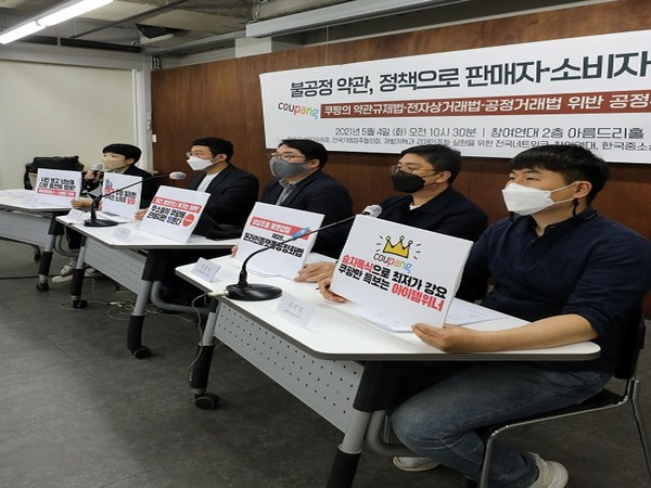 Participants hold hand signs at a press conference at the People's Solidarity for Participatory Democracy office in Jongno-gu, Seoul on May 4.