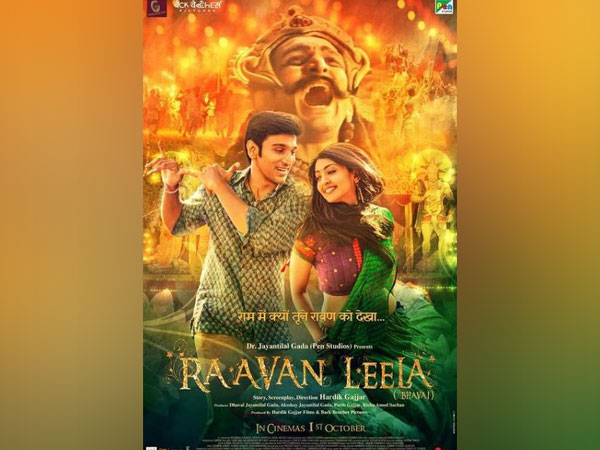 Poster of 'Raavan Leela' (Image source: Instagram)