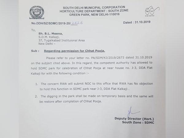 SDMC letter