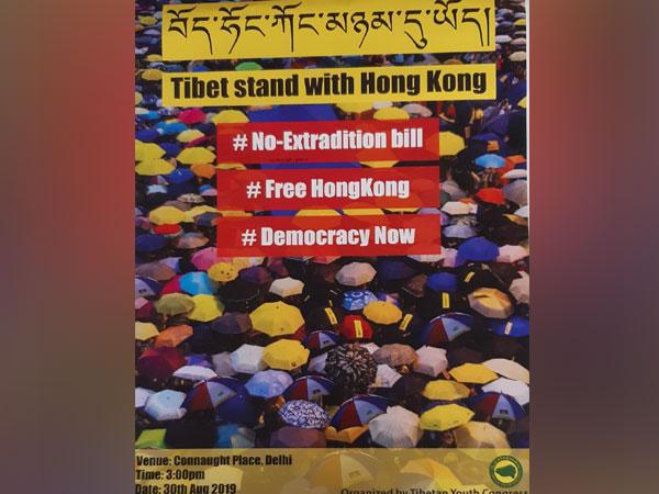 Photo showing Tibetan Youth Congress standing with Hong Kong.