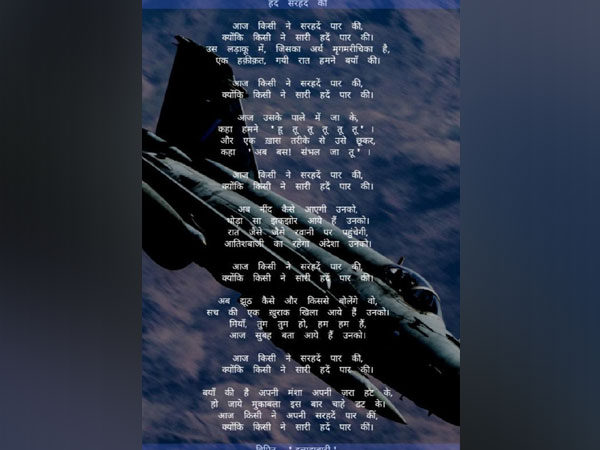 Hindi poem tweeted by Indian Air Force on Friday. (Image courtesy: @IAF_MCC/Twitter)