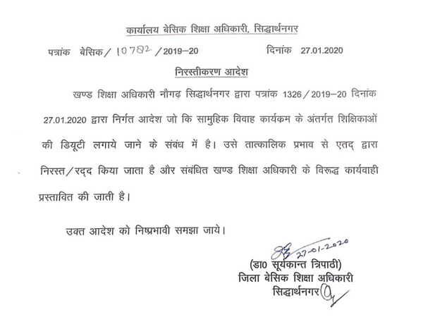 Order of Siddharthnagar district Basic Education Officer