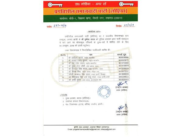 The official statement issued by Pragatisheel Samajwadi Party (Lohia) on Monday. Photo/ANI