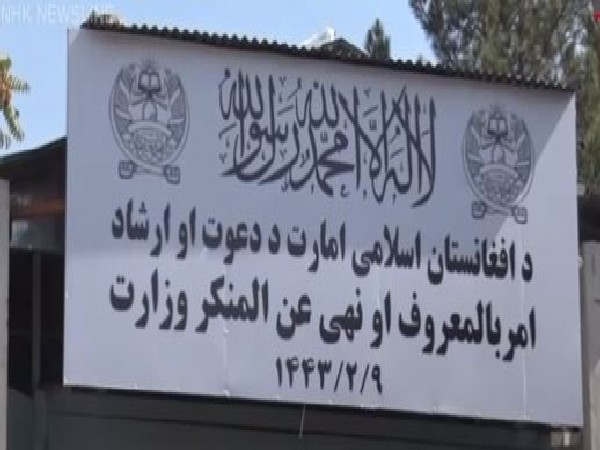 Taliban replaced the sign at the entrance of the Ministry of Women Affairs building to Ministry for the Propagation of Virtue and the Prevention of Vice. (Photo Credit - NHK World)