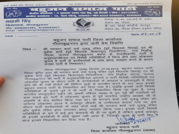 Image of the letter issued by BSP on Thursday. [Photo/ANI]