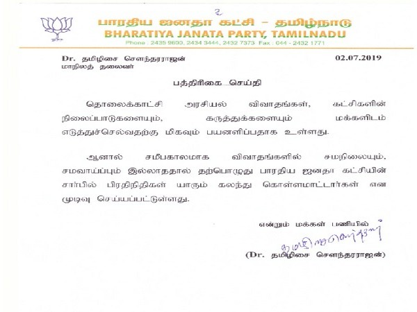 The letter issued by Tamil Nadu BJP President Tamilisai Soundararajan on July 2.