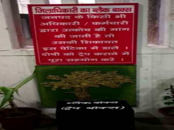 complaint box at Ghaziabad DMs office