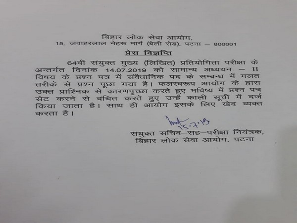 BPSC express regret over an question asked in Mains