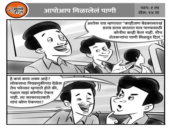 Maharashtra BJP unit's cartoon on Ashok Chavan