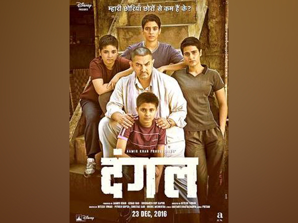 Poster of movie 'Dangal'