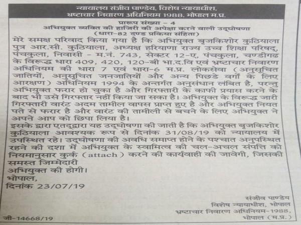 Summon issued toformer vice-chancellor ofMakhanlal Chaturvedi National University of Journalism and Communication BK Kuthiala on July 23. Photo/ANI