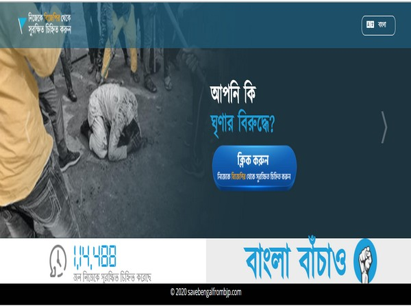 TMC's website asking people to make themselves safe from BJP (Photo/TMC website)