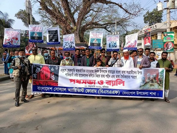 Protest demonstrations against Pakistan on International Mother Language Day