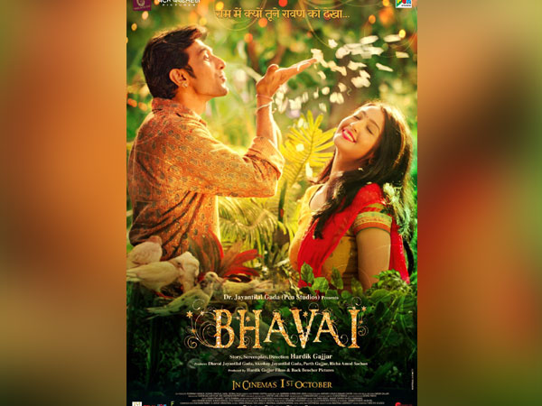 Updated Poster of 'Bhavai'