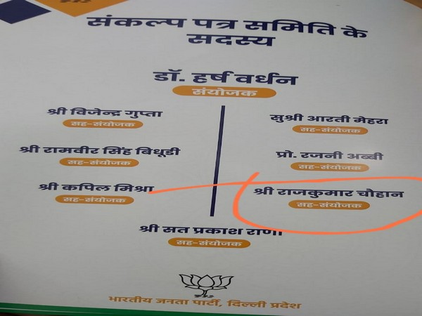 Congress member Rajkumar Chauhan's name was included in BJP's manifesto committee