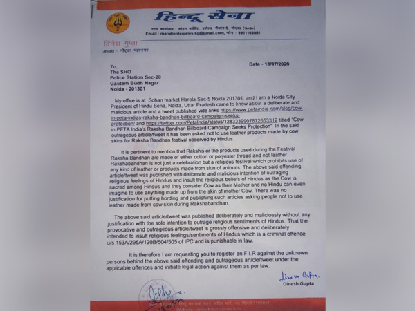 A picture of the complaint filed by Hindu Sena. (file photo)