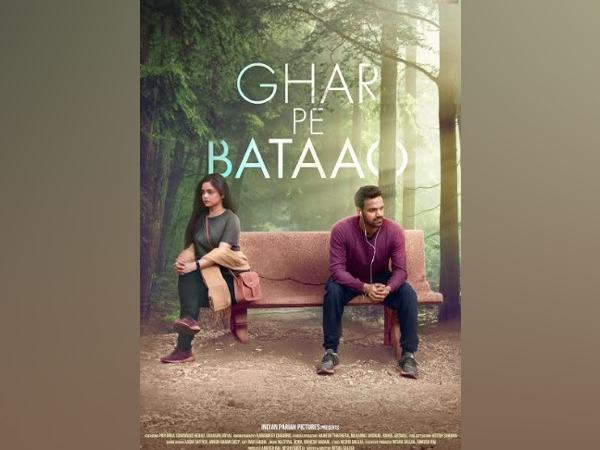 Poster of 'Ghar Pe Bataao'