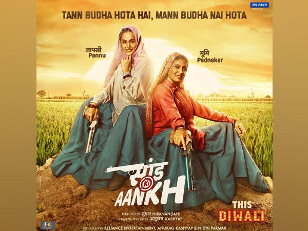 Saand Ki Aankh' poster