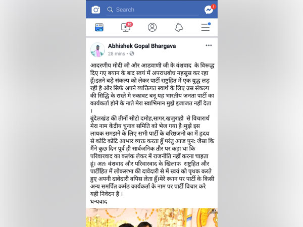 Facebook post of Abhishek Gopal Bhargava