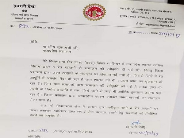 Letter written by Women and Child Development Minister Imarti Devi.