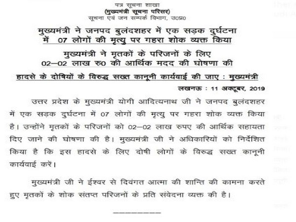 Letter issued by public relations department of Uttar Pradesh Chief Minister's office on Friday. Photo/ANI