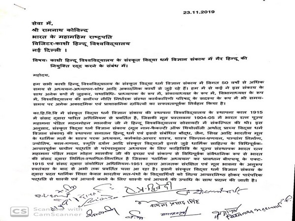 BHU teachers wrote letter to President on the appointment of Feroze Khan