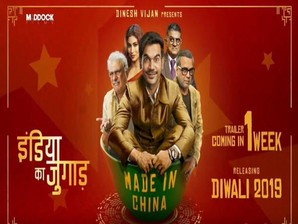 A still from 'Made In China' motion poster, Image courtesy: YouTube