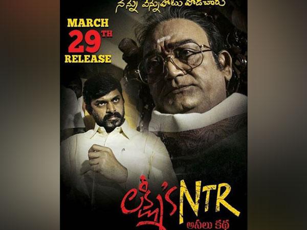 'Lakshmi's NTR' poster, Image courtesy: Instagram