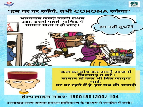 A poster published by Uttarakhand government on coronavirus. [Photo/ANI]
