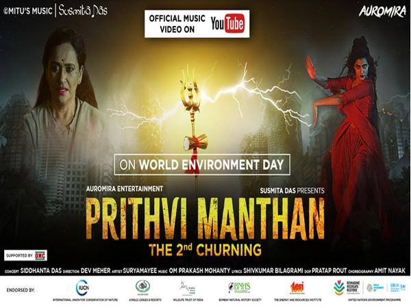 Prithvi Manthan