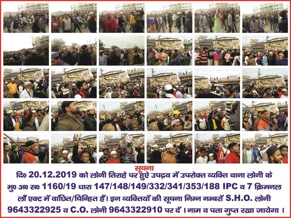 The photograph released by the Ghaziabad Police.