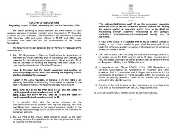 Ministry of Human Resource Development (MHRD), Department of Higher Education circular