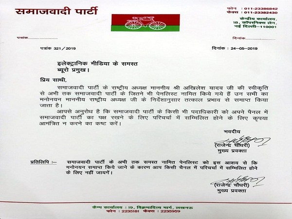 Letter from SP chief Akhilesh Yadav on party's media panel