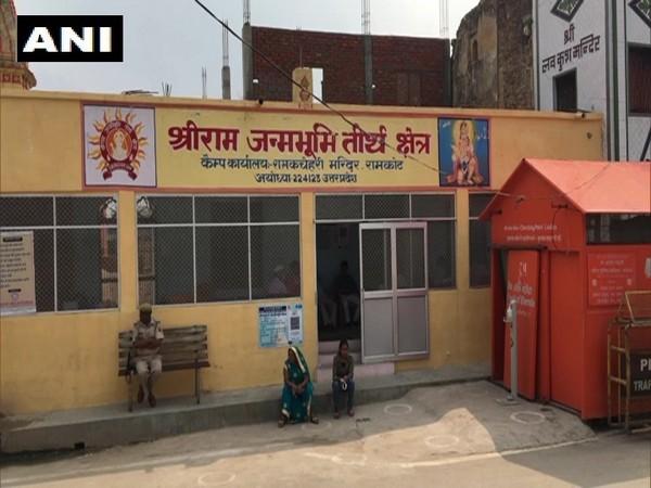 Shri Ram Janmbhoomi Teerth Kshetra Trust