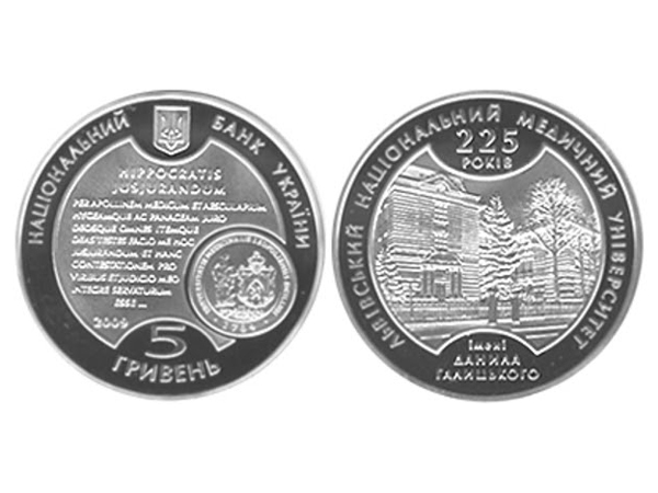 5 UAH coin introduced by National Bank of Ukraine on the 225th Anniversary of Lviv National Medical University
