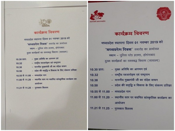 New invitation card (left) and old card with Deen Dayal Upadhyaya's photo (right)